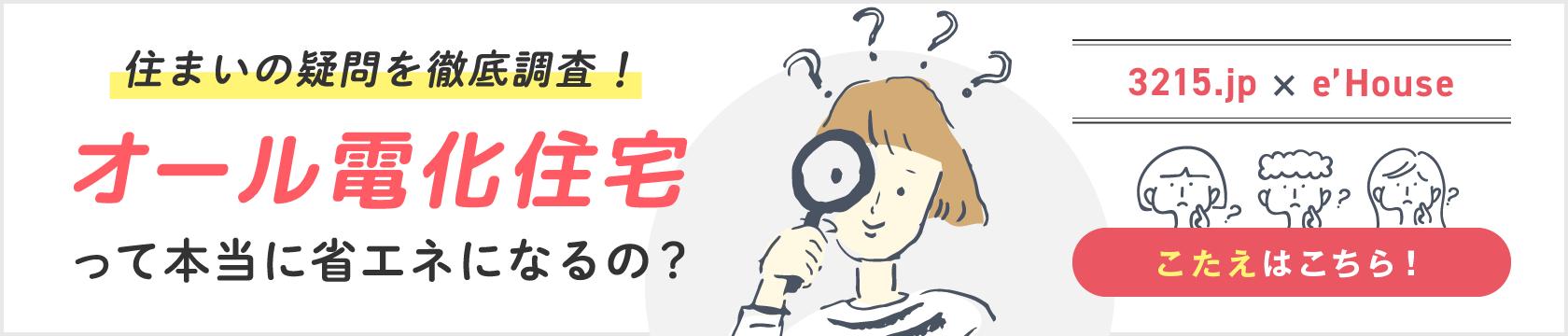 3215.jp × e'House 住まいの疑問を徹底調査!オール電化住宅って本当に省エネになるの?